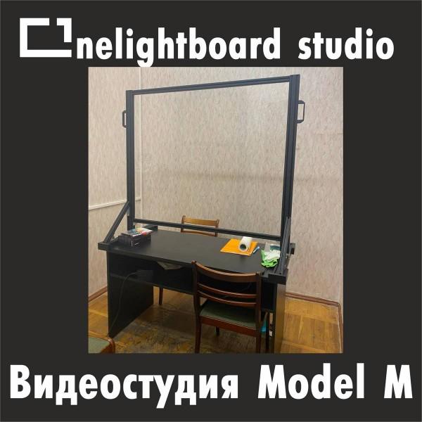 Видеостудия с прозрачной доской под ключ Model M