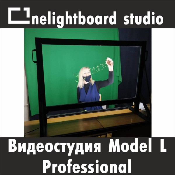 Видеостудия с прозрачной доской под ключ Model L Professional купить с доставкой